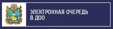Зачисление в ДОО