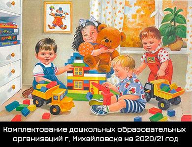 Комплектование дошкольных образовательных организаций г. Михайловска на 2020/21 учебный год